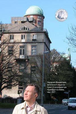 Обсерватория на крыше здания Физического общества