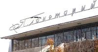 Здание Днепропетровского планетария