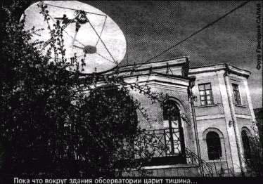 Астрономическая обсерватория Киевского национального университета имени Тараса Шевченко