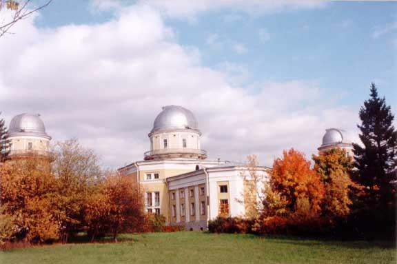 Главная (Пулковская) астрономическая обсерватория Российской Академии наук (ГАО).