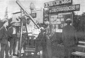 Демонстрация небесных объектов в саду бывшего Московско-Нарвского Дома культуры Ленинграда в 1933 г.